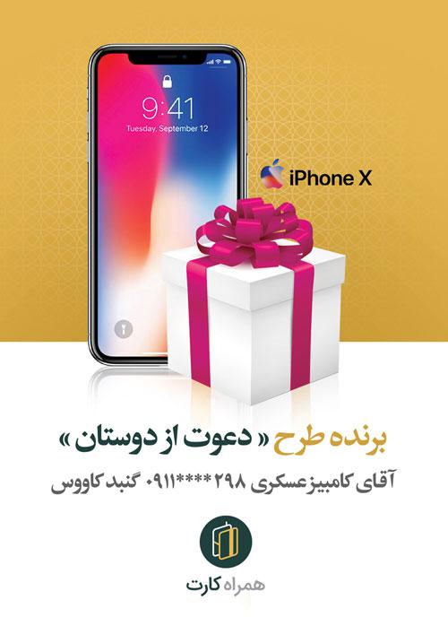 برنده قرعه کشی iPhone X