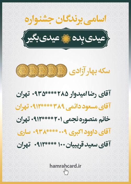 """برندگان 5 سکه تمام بهار آزادی جشنواره """"عیدی بده * عیدی بگیر"""""""