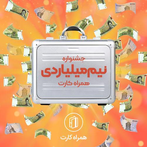 جشنواره نیم میلیاردی همراه کارت